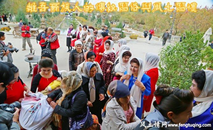 维吾尔族人的传统习俗与风土习惯