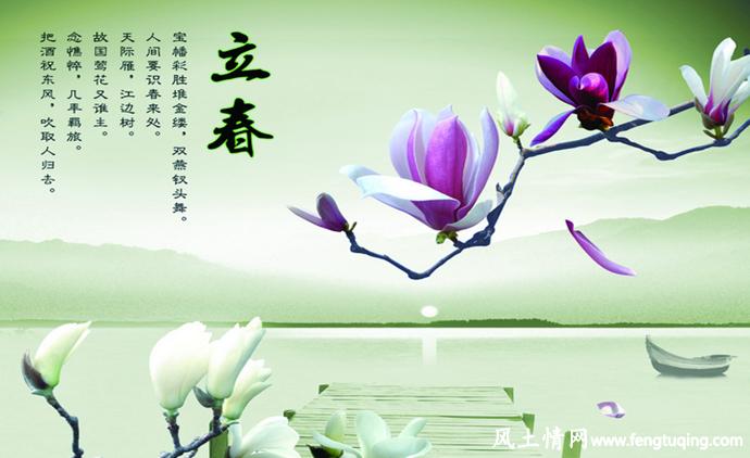陕西人的立春风俗习惯