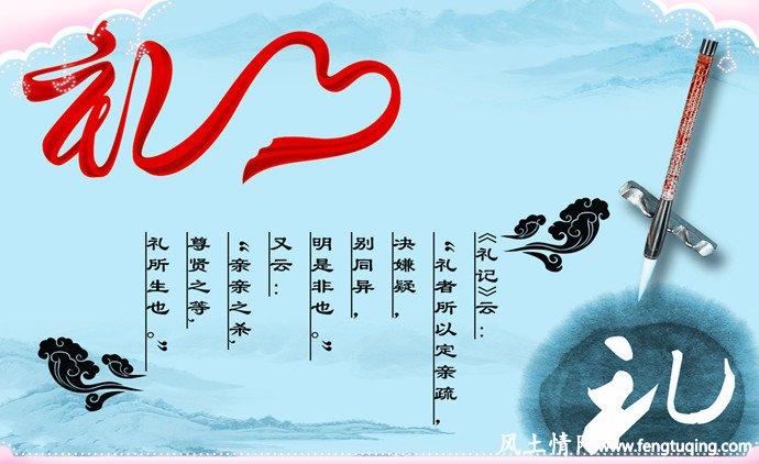 中国传统习俗的礼仪小知识