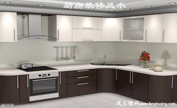 厨房装修风水11大禁忌